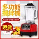 110V破壁機 攪拌機 破壁豆漿機 果汁...