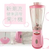【富樂屋】新潮流健康食品調理機.果汁機.冰沙機 (TSL-122/俏麗粉)
