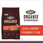 ORGANIX歐奇斯[95%有機成犬,18磅]