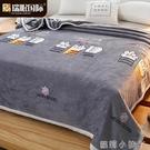 冬季珊瑚絨毛毯被子加厚保暖法蘭絨床單單人學生宿舍午睡毛巾毯子 NMS蘿莉新品