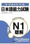 日本語能力試驗N1聽解(書 3CD)