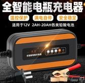 智慧摩托車電瓶充電器12V20AH踏板12伏小夜市地攤鉛酸蓄電池充電 町目家