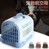 寵物航空箱便攜寵物運輸箱貓/狗寵物籠子手提箱外出貓咪/狗狗用品 T 開學季特惠