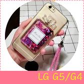 【萌萌噠】LG G5 / G4  新款 創意流沙香水瓶保護殼 水鑽閃粉亮片 矽膠軟殼 手機殼 附掛繩