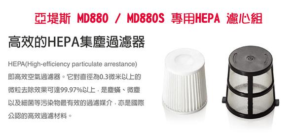 。現貨免等。亞堤斯吸塵器HEAP過濾心組MD-880/MD-880S專用 (單入)♥免運費♥