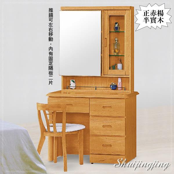 【水晶晶家具/傢俱首選】雙子星3*5.5呎正赤楊半實木推鏡式化妝鏡台(含椅)CX8222-7