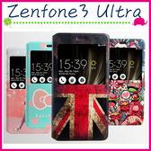 Asus Zenfone3 Ultra ZU680KL 6.8吋 彩繪開窗皮套 磁扣手機套 支架 翻蓋保護殼 可愛手機殼 保護套