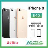 【刀鋒】免運 當天出貨 Apple iPhone 8 64G 空機 4.7吋 9.9成新 蘋果 完美 翻新機 金色