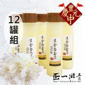 正一排骨 健康飲 黃金白玉露12罐/箱  (500ml/罐/無菌培育的牡丹白木耳) 冷熱皆宜