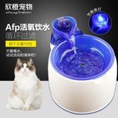 寵物貓咪自動喝水器電動活氧循環過濾狗狗飲水機寵物用品 名創家居館DF