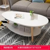 茶几 北歐雙層茶幾簡約現代小戶型客廳桌子創意沙發邊幾臥室迷你小圓桌【免運】WY