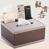 簡約創意客廳紙巾盒 歐式多功能抽紙盒遙控器收納盒茶幾家居家用 秋季新品