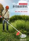 割草機 亞特電動割草機小型家用多功能除草機神器剪草機割灌機打草機草坪 mks韓菲兒