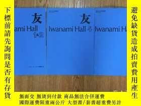 二手書博民逛書店1986年日本出版電影刊物《罕見Iwanami Hall 友》四