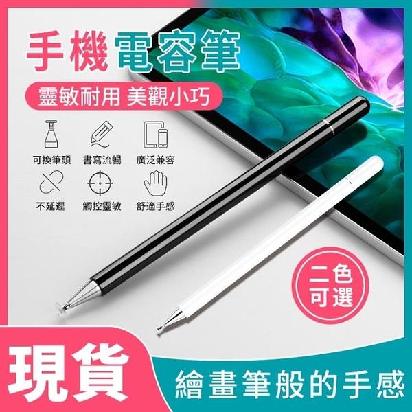 電容筆 觸控筆 超細筆頭 可充電 還原真實畫筆 畫畫 寫字 iPhone iPad 安卓平板手機
