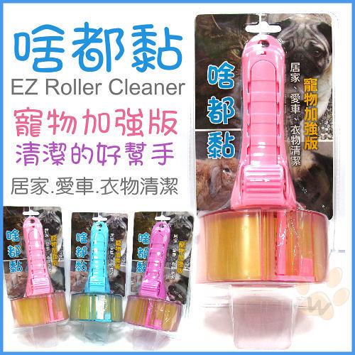 *KING WANG*【超取免運三入組】EZ Roller Cleaner《啥都黏寵物加強版》(隨機出貨)