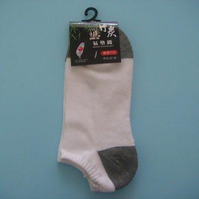 臺灣製 竹炭氣墊襪(XXL-白色)/襪子/踝襪/船型襪/隱形襪/吸濕.排汗.除臭.嚴選竹炭