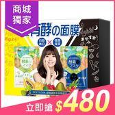 SexyLook 超保濕酵素面膜禮盒(16片入)【小三美日】$499