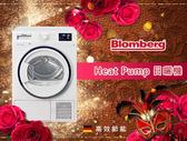 【甄禾家電】德國 Blomberg 博朗格 Heat Pump熱泵除濕乾衣機 TPF8352WZ  滿2萬送 dayday不鏽鋼垃圾桶一個