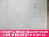"""二手書博民逛書店罕見中國之命運(帶""""中國形勢圖"""")Y58485 蔣中正 廣西省黨部 出版1943"""
