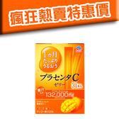 暫缺大塚美C凍 日本大塚膠原蛋白果凍 芒果口味 1個月份31條 另售 明治朝日FANCLDHC膠原蛋白