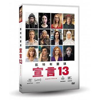 凱特布蘭琪 宣言13 DVD Manifesto 免運 (購潮8)