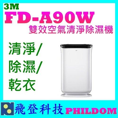 分期0利率 3M FD-A90W雙效空氣清淨除濕機 公司貨  FDA90W空氣清淨除濕機另售日立 國際 honeywell.....