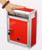 意見箱 大小號意見箱投訴建議箱掛墻帶鎖舉報箱 萬寶屋