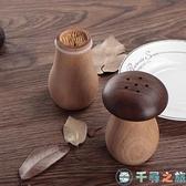 創意牙簽筒家用牙簽盒黑蘑菇牙簽罐【千尋之旅】