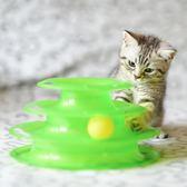寵物玩具 貓咪用品寵物貓玩具愛逗貓器轉盤球三層圓形 巴黎春天