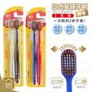日式寬頭軟毛超潔淨牙刷 2支裝 54孔加寬牙刷 成人牙刷 軟毛牙刷【ZC0203】《約翰家庭百貨