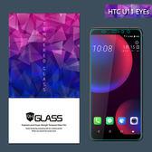 HTC U11eyes鋼化膜 u11eyes手機玻璃膜屏幕防爆保護貼膜