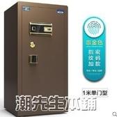 保險櫃 辦公雙門大型家用指紋密碼保險箱全鋼 星河光年DF