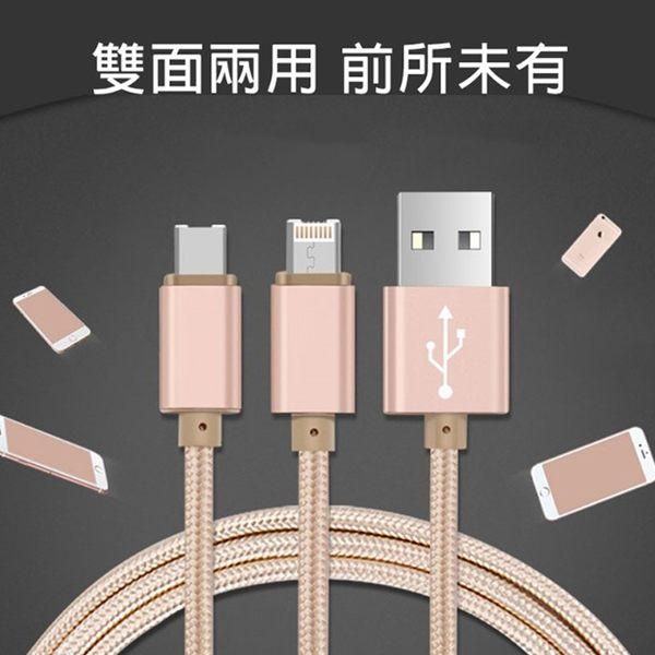 [24H 現貨快出] 一頭兩用 iOS&安卓二合一 快速充電傳輸線 iPhone/6s/7/8 plus
