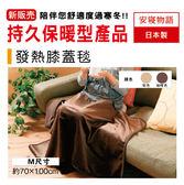 (70*100)(駝色) 膝蓋毯 毯子 被毯 保暖 發熱 禦寒 日本OSHIN發熱膝蓋毯 冬天必備不必插電大大安心