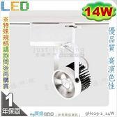 【LED軌道燈】LED 14W。台灣晶片。白款 黃光 鋁製品 造型款 優品質※【燈峰照極my買燈】#gH029-2