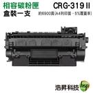 【限時促銷 ↘1090元】Canon CRG-319 II 黑 相容碳粉匣 適用 LBP6300 LBP6650 MF419dw LBP253dw 等機型