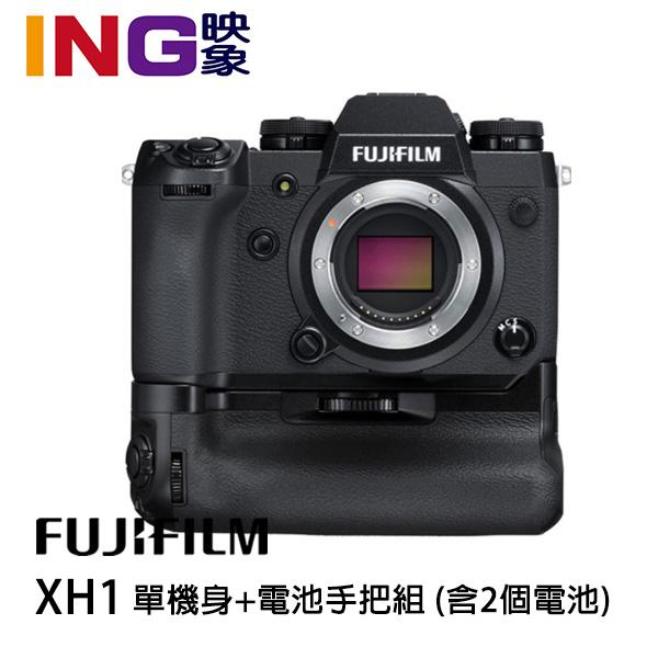 【24期0利率】FUJIFILM X-H1 單機身+ VPB-XH1電池手把組 (含2個電池) 恆昶公司貨