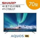 過年限定-(送家庭劇院+基本安裝) SHARP 夏普 70型 日本面板 4K 直下型電視 4T-C70BJ1T
