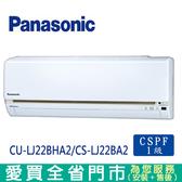Panasonic國際3-4坪1級CU-LJ22BHA2/CS-LJ22BA2變頻冷暖空調_含配送到府+標準安裝【愛買】