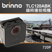 【TLC120ABK Wi-Fi 縮時攝影相機】捷拍 720P BRINNO HDR 即時分享 APP取景操作 屮W9
