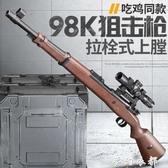 98k狙擊槍awm水彈搶絕地仿真吃雞兒童玩具男孩求生98 k全套裝備ak 夢幻衣都