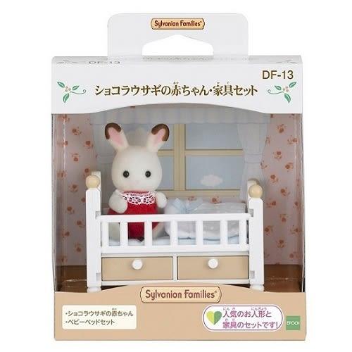 森林家族 可可兔嬰兒家具組 DF-13 (EPOCH) 26630
