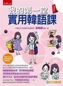 (二手書)我的第一堂實用韓語課