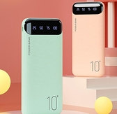 行動電源 大容量10000毫安充電寶便攜移動電源適用于華為安卓蘋果小米手機【快速出貨八折鉅惠】