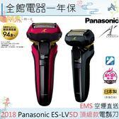 【一期一會】【日本現貨】日本 Panasonic國際牌 ES-LV5D 頂級電動刮鬍刀 5D浮動五刀頭 LV5D