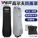 高爾夫包PGM 高爾夫球包防雨罩 防雨套 球包雨衣 防靜電防塵 球包保護套 【男人范】