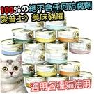【培菓寵物48H出貨】《Applaws》愛普士 美味貓罐 70g*1罐