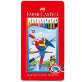【輝柏Faber-Castell】115913 水性彩色鉛筆/水彩色鉛筆 (12色/盒)