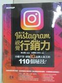 【書寶二手書T1/勵志_EWA】超人氣Instagram視覺行銷力:小編不哭,經營IG品牌人氣王的110個秘技!_